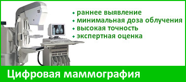 Цифровая маммография в маммологическом центре